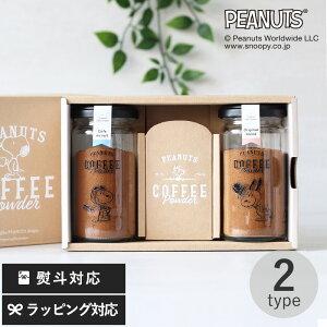コーヒー ギフト プレゼント INIC coffee イニックコーヒー PEANUTS coffee Powder ギフトセット 2本セット スヌーピー スヌーピー好き おしゃれ 瓶 インスタントコーヒー おいしい かわいい 【あす楽