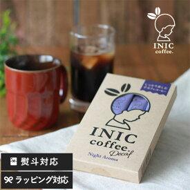 INIC Coffee イニックコーヒー ナイトアロマ 12P インスタントコーヒー コーヒー ドリップ デカフェ スティック ギフト おしゃれ かわいい カフェインレス ノンカフェイン