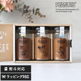 お中元 ギフト プレゼント INIC coffee イニックコーヒー PEANUTS coffee 45g ギフトセット オリジナル+カフェオレ+デカフェ インスタントコーヒー コーヒー カフェ デカフェ セット ギフト おしゃれ スヌーピー おいしい 【あす楽対応】