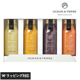 OCEAN & TERRE ジュースセットG フルーツジュース 果汁100% 詰め合わせ ギフト かわいい おしゃれ ジュース 果物 プレゼント 贈り物 お中元 お歳暮 内祝い 引出物