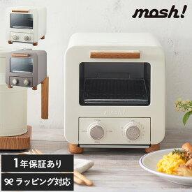 【レビュー特典あり】 mosh! オーブントースター トースター コンパクト 小型 2枚 かわいい おしゃれ レトロ 一人暮らし グラタン グリル調理器 オーブン調理器