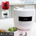 siroca シロカ 電気圧力鍋 4Lタイプ SP-4D151 圧力鍋 ホワイト レッド 電気 無水 保温機能 おしゃれ 時短 調理家電 …