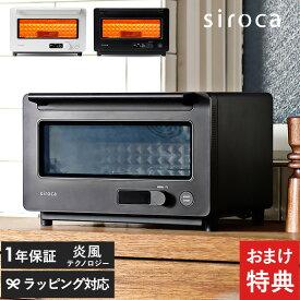 siroca シロカ すばやきトースター ST-2D351 cp269 トースター 2枚 おしゃれ 焼き芋 コンベクション ホワイト ブラック おいしい ギフト プレゼント 【あす楽対応】