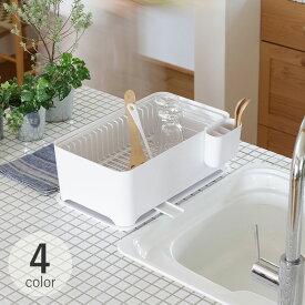 YOHAKU 余白 水切りセット 水切りかご 食器水切り 縦置き 横置き コンパクト 大容量 直接排水 浸け置き おしゃれ シンプル