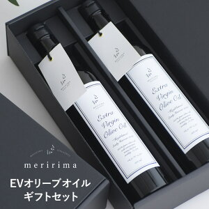 meririma メリリマ EVオリーブオイル500ml 2本ギフトセット オリーブオイル エキストラバージン ギフト プレゼント おしゃれ 食用油 チリ産 早摘み エクストラ ヴァージン オイル
