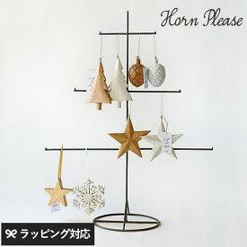 Horn Please ホーン プリーズ IRON ディスプレイ ラインスタンド クリスマスツリー ディスプレイスタンド アイアン おしゃれ シンプル ツリー アイアン ディスプレイ 飾り クリスマス