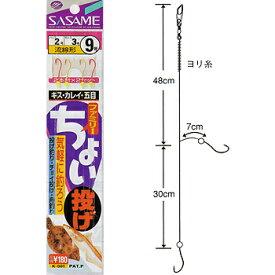 ささめ針(SASAME) ちょい投げ2本鈎(キス専用) 鈎11/ハリス3 赤・金 K-001
