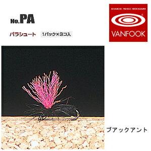 ヴァンフック(VANFOOK) パラシュート #18 ブラックアント PA-1801
