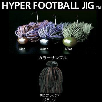 デプス(Deps) HYPER FOOTBALL JIG(ハイパーフットボールジグ) 1/4oz #02 ブラック/ブラウン