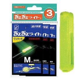 ルミカ ぎょぎょライト ワンタッチ エクセレント M(3枚セット) A12702