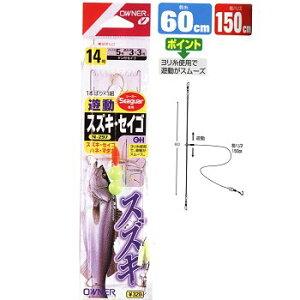 オーナー針 遊動スズキ・セイゴ 鈎12/ハリス3 N-297
