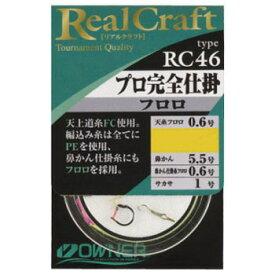 オーナー針 RC46 プロ完全仕掛フロロ 0.15号 33642