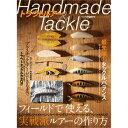 つり人社 トラウトルアーHandmade&Tackle A4 130ページ