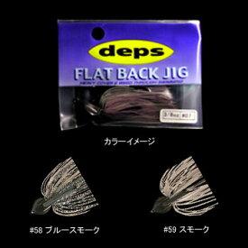 デプス(Deps) FLAT BACK JIG(フラットバックジグ) 1/2oz #58 ブルースモーク