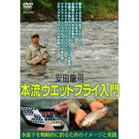 つり人社 安田龍司 本流ウエットフライ入門 DVD95分