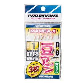 プロマリン(PRO MARINE) 豆アジサビキ太ハリス (3枚組) 1号 ASA040