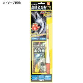 ルミカ 必殺太刀魚 ウキ仕掛セット Aタイプ 2号 A16424