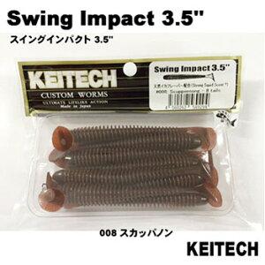 ケイテック(KEITECH) スイングインパクト 3.5インチ #008スカッパノン