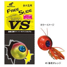 ハヤブサ(Hayabusa) 無双真鯛 フリースライド VSヘッド 150g #5 海老オレンジ P563