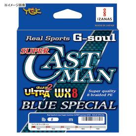 YGKよつあみ リアルスポーツ G-SOUL スーパーキャストマン ブルースペシャル WX8 200M 2.5号/46lb ステルスシルバー