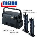 メイホウ(MEIHO) 明邦 ★ランガンシステム VS-7070+ロッドスタンド BM-250 Light 2本組セット★ ブラック/クリアブラ…