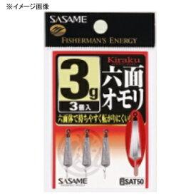 ささめ針(SASAME) 鬼楽 六面オモリ 8g SAT50