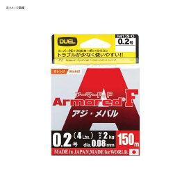 デュエル(DUEL) ARMORED(アーマード) F アジ・メバル 150m 0.4号/6lb O(オレンジ) H4141-O
