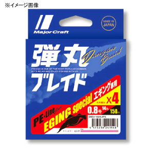 メジャークラフト 弾丸ブレイド エギング X4 150m 0.8号/14lb ピンク DBE4-150/0.8PK