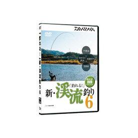 ダイワ(Daiwa) 釣れる 新・渓流釣り6 DVD DVD92分 04004485