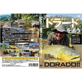 Fishman(フィッシュマン) FishmanDVD アマゾン源流にドラードを追う DVD 99分 908289