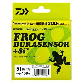 ダイワ(Daiwa) UVF フロッグデュラセンサー×8+Si2 150m 3.5号/51lb 07303282