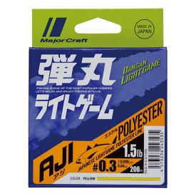 メジャークラフト 弾丸 ライトゲーム AJI ポリエステル 200m 0.2号/1lb イエロー DLG-A 0.2/1lb