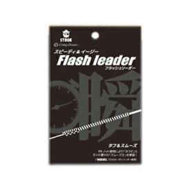 crazy-ocean(クレイジーオーシャン) Flash leader(フラッシュリーダー) 3m 1.7号 FL-TR173