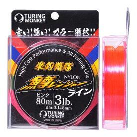 TURINGMONKEY(ツリモン) 鱒レンジャーライン ナイロン 80m 1号/4lb ピンク