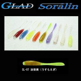 グラッド(GLAD) Soralin(ソラリン) 2.5インチ 淡萌黄 SL-07