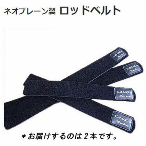 YAMAGA Blanks(ヤマガブランクス) ロッドベルト 小 Black