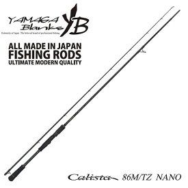 YAMAGA Blanks(ヤマガブランクス) Calista(カリスタ) 86M/TZ NANO 大型便
