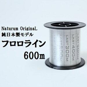 ナチュラム オリジナル 純日本製フロロカーボン 600m 12lb クリア