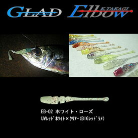グラッド(GLAD) Elbow (エルボー) 2.2インチ EB-02 ホワイト・ローズ