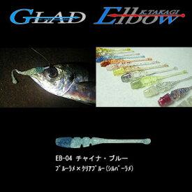 グラッド(GLAD) Elbow (エルボー) 2.2インチ EB-04 チャイナ・ブルー