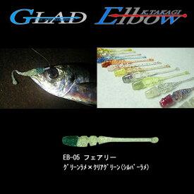 グラッド(GLAD) Elbow (エルボー) 2.2インチ EB-05 フェアリー