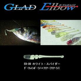 グラッド(GLAD) Elbow (エルボー) 2.2インチ EB-09 ホワイト・スパイダー