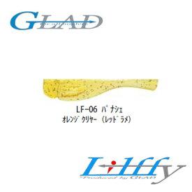 グラッド(GLAD) Lilffy(リルフィ) 1.2インチ LF-06 パナシェ