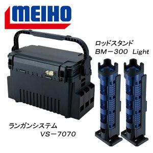 メイホウ(MEIHO) 明邦 ★ランガンシステム VS-7070+ロッドスタンド BM-300 Light 2本組セット★ ブラック/Cブルー×ブラック