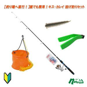 ナチュラム 【釣り場へ直行!】誰でも簡単!キス・カレイ 投げ釣りセット