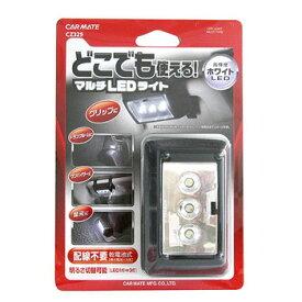 カーメイト(CAR MATE) 乾電池式 どこでも使えるマルチホワイト光LEDライト 明るさ切替可能(LED1灯or3灯) ブラック CZ329