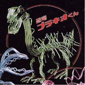 エーワン アルミ針金工作キット 恐竜 ブラキオくん