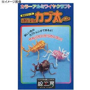 エーワン アルミ針金工作キット カブト虫 銀×ピンク