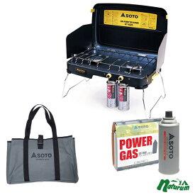 SOTO ハイパワーツーバーナー+パワーガス 3本パック+専用ケースセット【お得な3点セット】 ST-525