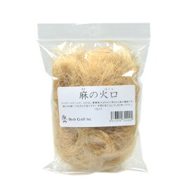 Bush Craft(ブッシュクラフト) 麻の火口(ほくち) 06-03-orti-0007